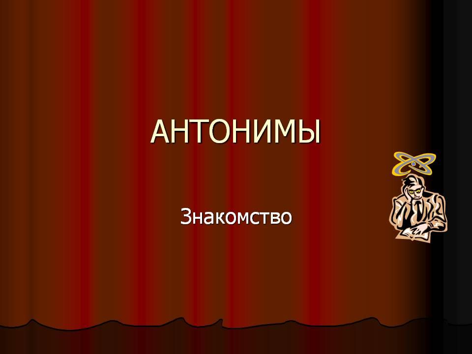 Описание b gt презентации по русскому